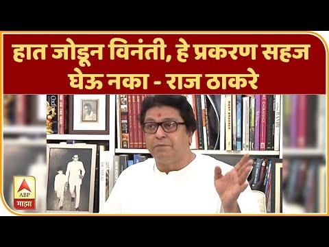 Raj Thackeray on Corona   हात जोडून विनंती, हे प्रकरण सहज घेऊ नका - राज ठाकरे