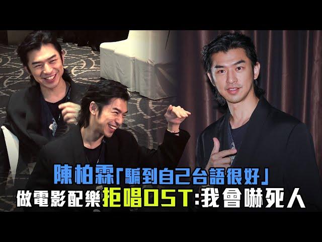 陳柏霖「騙到自己台語很好」 做電影配樂拒唱OST:我會嚇死人