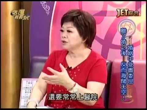 【命運好好玩】2014.11.11   一個人是悲哀?是精彩?中