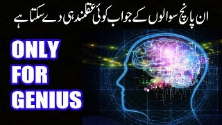 5 Simple Questions Only a Genius Can Answer (urdu/hindi) | Intelligence Test-personality test