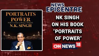 NK Singh- Chairman Of 15th Finance Commission Speaks About His book 'Portraits of Power'