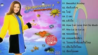 ปุ๊กกี้ อัลบั้ม Beautiful Sunday