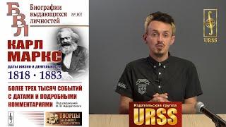 """О книге """"Карл Маркс: Даты жизни и деятельности (1818--1883): Более трех тысяч событий..."""""""