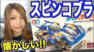 【ミニ四駆】新発売!懐かしのスピンコブラプレミアムを組み立てレビュー!!【mini4WD】【めいちゃんねる】