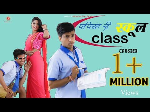 पपिया री स्कूल Class - Papiya Ri School Class|| पंकज शर्मा न्यू कॉमेडी || Sharma Film Studio2020