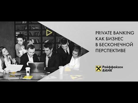 Светлана Григорян. Private Banking — бизнес в бесконечной перспективе