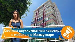 Недвижимость в Алании. Светлая двухкомнатная квартира у моря || RestProperty