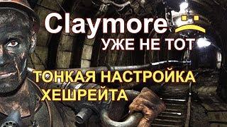 claymore CryptoNote AMD GPU Miner v11.2 - Уже не тот. Тонкая настройка хешрейта майнера Клеймор
