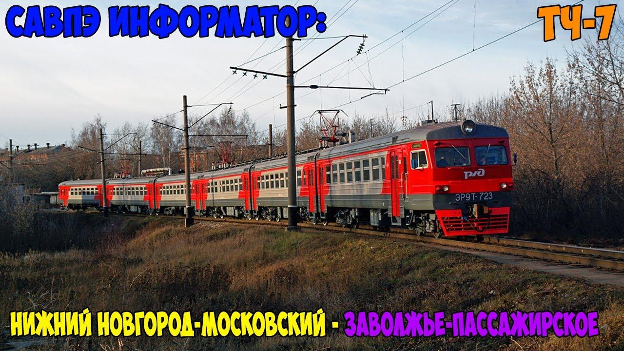 Информатор САВПЭ: Нижний Новгород-Московский - Заволжье-Пассажирское