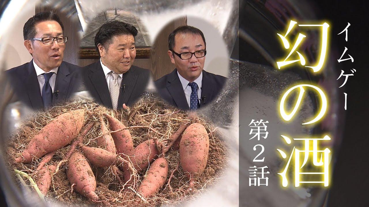 琉球朝日放送 第2話 イムゲーを造った男たち