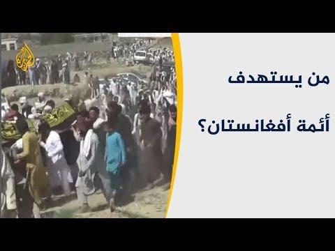 استهداف الأئمة والخطباء في المجتمع الأفغاني  - نشر قبل 4 ساعة