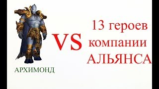 АРХИМОНД VS 13 ГЕРОЕВ, Артас, Антонидос,Джайна, Сильвана и т д