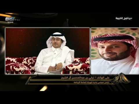 مداخلة معالي المستشار تركي آل الشيخ - وحديثه بعد إعلان ديون الاندية  #برنامج_الخيمة