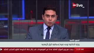 وزارة الداخلية توجه ضربة استباقية للبؤر الإرهابية .. اللواء/ مجدي البسيوني