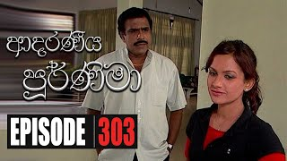 Adaraniya Poornima | Episode 303 11th September 2020 Thumbnail