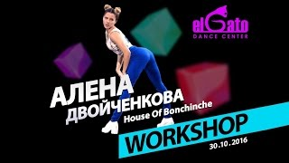 Алена Двойченкова | Little Big - Life In Da Trash | Performance Workshop