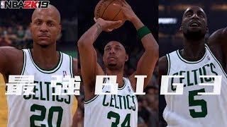 【NBA 2K19】俺が初めて好きになったチーム 07-08 BOSTON!誰もガーネット止めれないw 新旧ボストン対決!【サム・キャセール】