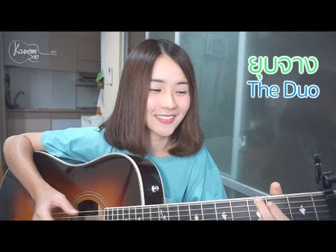 Thumbnail: ยุบจาง | The Duo |「Cover by Kanomroo 」