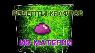 Minecraft: Рецепты крафтов из материи