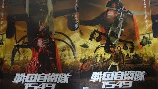 戦国自衛隊1549 2005 映画チラシ2種 2005年6月11日公開 【映画鑑賞&グ...