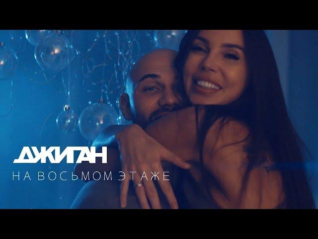 Джиган - На восьмом этаже (Official Video)