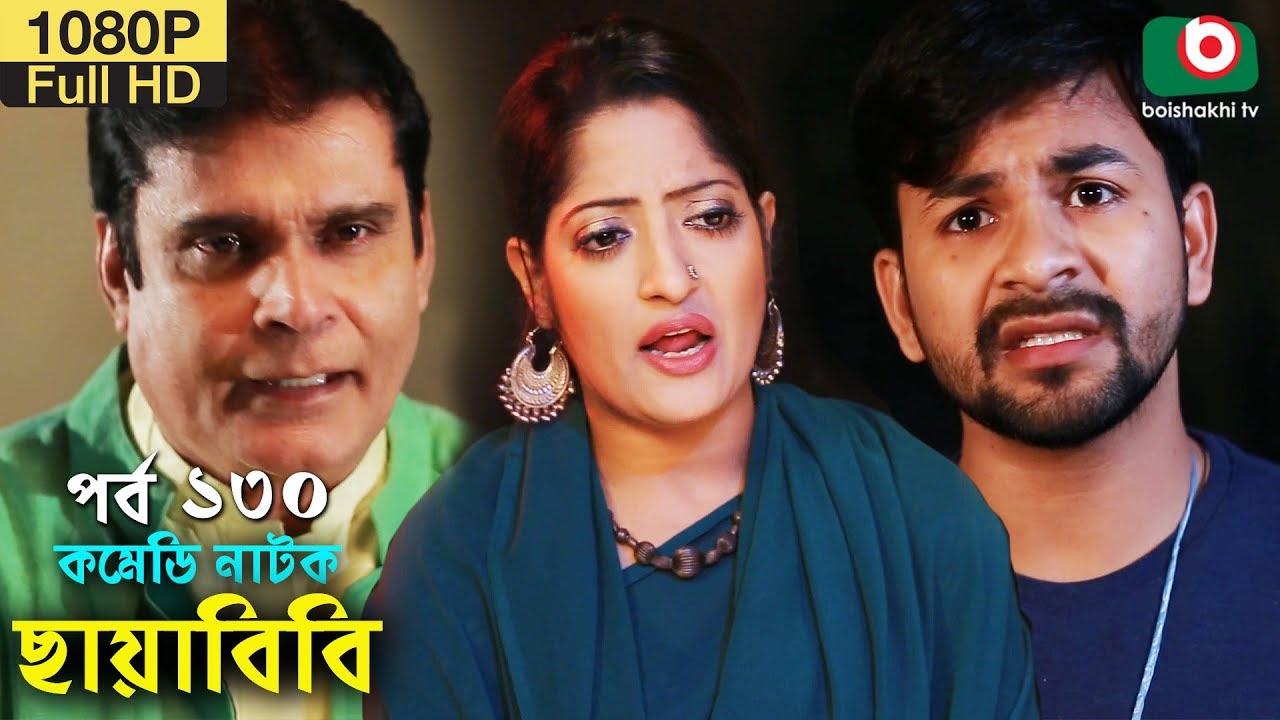 কমেডি নাটক - ছায়াবিবি | Bangla New Funny Natok Chayabibi EP 130 | AKM Hasan & Alvi | Drama Seria