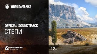 Степи - официальный саундтрек World of Tanks