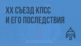 видео XX съезд КПСС