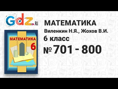 № 701-800 - Математика 6 класс Виленкин