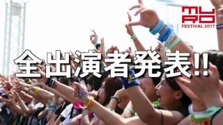 2017/07/22.23@お台場野外特設会場 MURO FESTIVAL 2017スポット!
