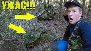 Думал это камни, НО ЭТО УЖАС! Обнаружил в лесу СТРАШНУЮ НАХОДКУ!