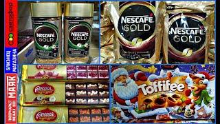 ОГРОМНЫЙ АССОРТИМЕНТ КОФЕ и шоколадных КОНФЕТ к НОВОМУ ГОДУ в МАЯКЕ БЛИЗНЕЦЕ СВЕТОФОРА