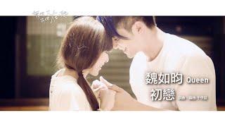 魏如昀 Queen Wei - 初戀 First Love 完整試聽版 三立華劇「舞吧舞吧在一起」插曲