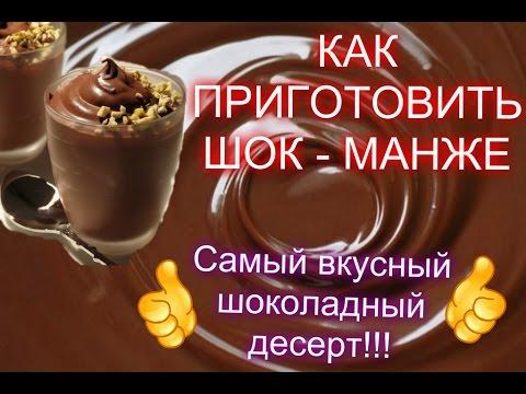 Download КАК ПРИГОТОВИТЬ ШОК- МАНЖЕ, ДЕСЕРТ ПРОСТО БОМБА!!!)