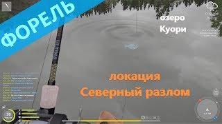 Русская рыбалка 4 озеро Куори Трофейная форель на тяжелые приманки Lake Trout