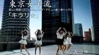 東京女子流 CDデビュー決定!5月5日デビュー第1弾シングル「キラリ☆」!...
