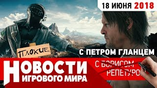 ПЛОХИЕ НОВОСТИ: Cyberpunk 2077, The Elder Scrolls VI, Death Stranding, Dead or Alive 6, HITMAN 2