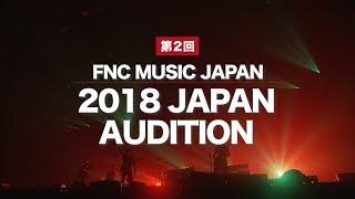 第2回 FNC MUSIC JAPAN 2018 JAPAN AUDITION