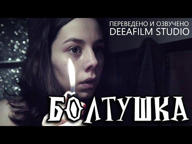 Короткометражный фильм «БОЛТУШКА» | Озвучка DeeaFilm