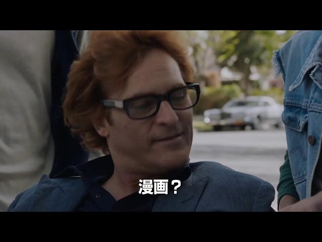 映画『ドント・ウォーリー』予告編