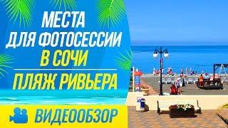 Места для фотосессии в Сочи / Пляж Ривьера