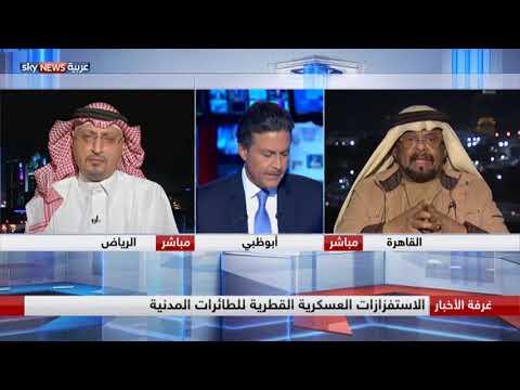 الاستفزازات العسكرية القطرية للطائرات المدنية  - نشر قبل 10 ساعة
