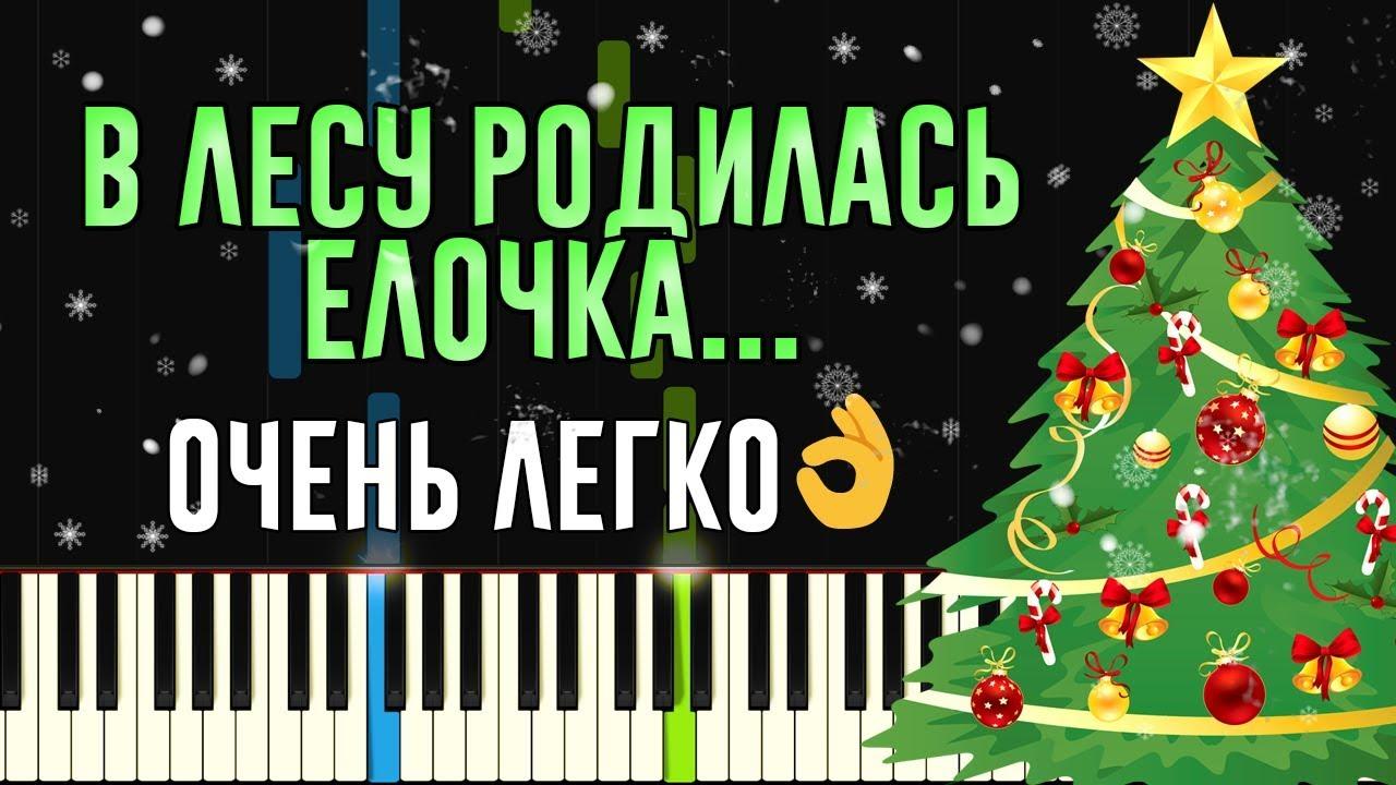 В лесу родилась елочка   Легко на пианино - YouTube