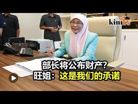 旺姐确认希盟将公布财产  惟交财政部定夺何时展开