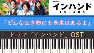 4月期(TBS系) 金曜夜10時ドラマ「インハンド」のサントラ「どんな生き物にも未来はあるよ」を耳コピしてピアノカバーしました。 「インハンド...