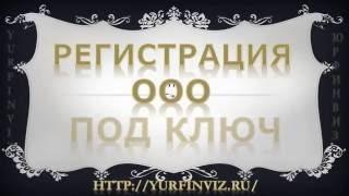 Регистрация ООО ключ(, 2016-11-04T16:27:04.000Z)