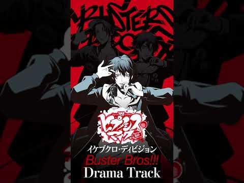 ヒプノシスマイク「イケブクロ・ディビジョン Buster Bross!!! Drama Track① 」from 「Buster Bros!!! Generation」(第一弾CD)