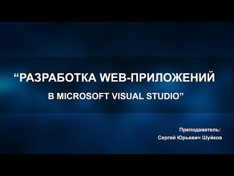 Вебинар: Разработка web-приложений в Microsoft Visual Studio