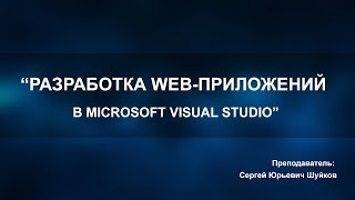 Разработка web-приложений в Microsoft Visual Studio(, 2014-10-02T11:18:11.000Z)