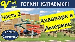 США Аквапарк 2 водяные горки! Поездка семьей  Влог 54 будни многодетной семьи Савченко